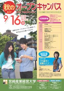2012産経大A4チラシ秋