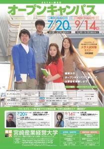 14宮崎産経大オープンキャンパスチラシ