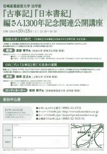 公開講座チラシ(裏)