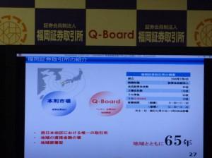 写真4.講演で映し出されたパワーポイントです。「福岡証券取引所」は、 一般市場「本則市場」と新興企業向けの市場「Q-Board」に分かれております。