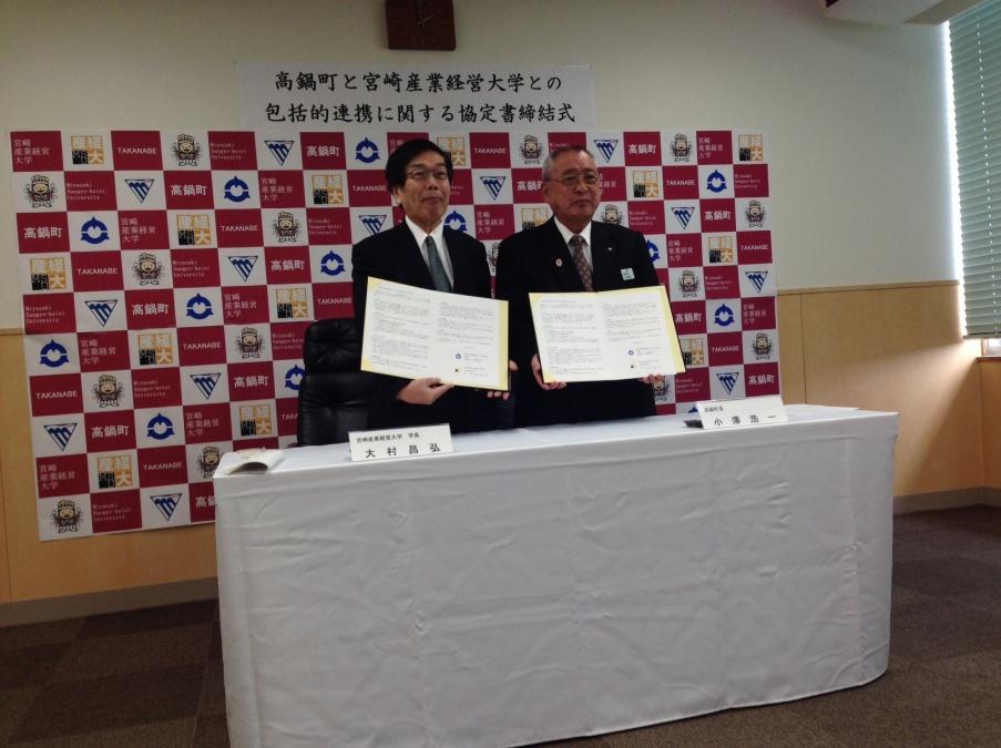 写真1 包括的連携協定を結んだ大村学長と小澤町長